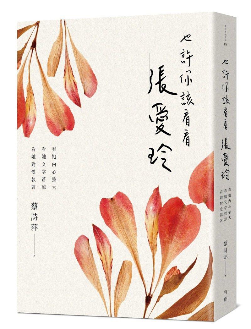 書名:《也許你該看看張愛玲》 作者:蔡詩萍 出版社:有鹿文化 出版時間:2020年09月30日
