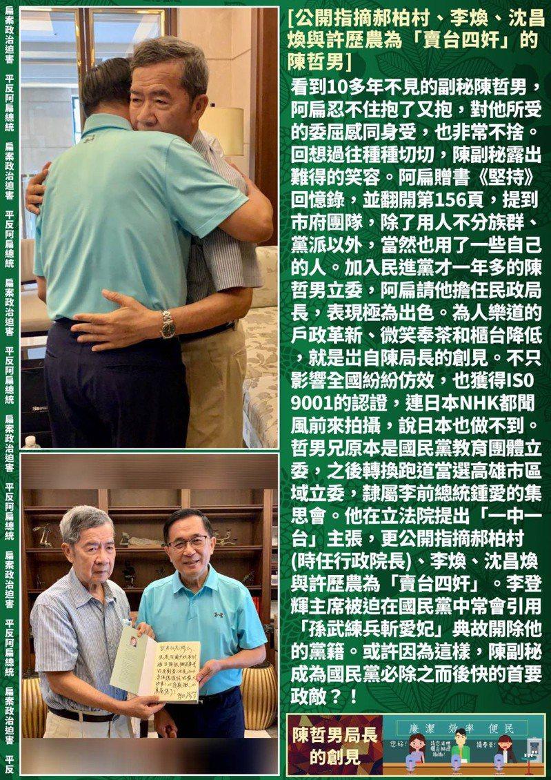 總統府前副秘書長陳哲男昨天與前長官陳水扁碰面,碰面地點在陳水扁高雄住處人文首璽大樓,兩人緊緊擁抱。圖/陳水扁提供