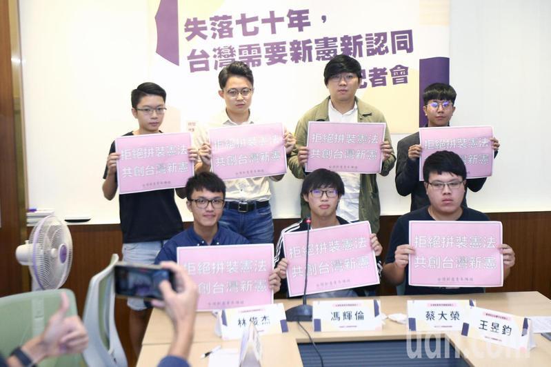 台灣新憲青年陣線上午舉行「失落七十年,台灣需要新憲新認同」記者會,呼籲以制憲為優先。記者蘇健忠/攝影