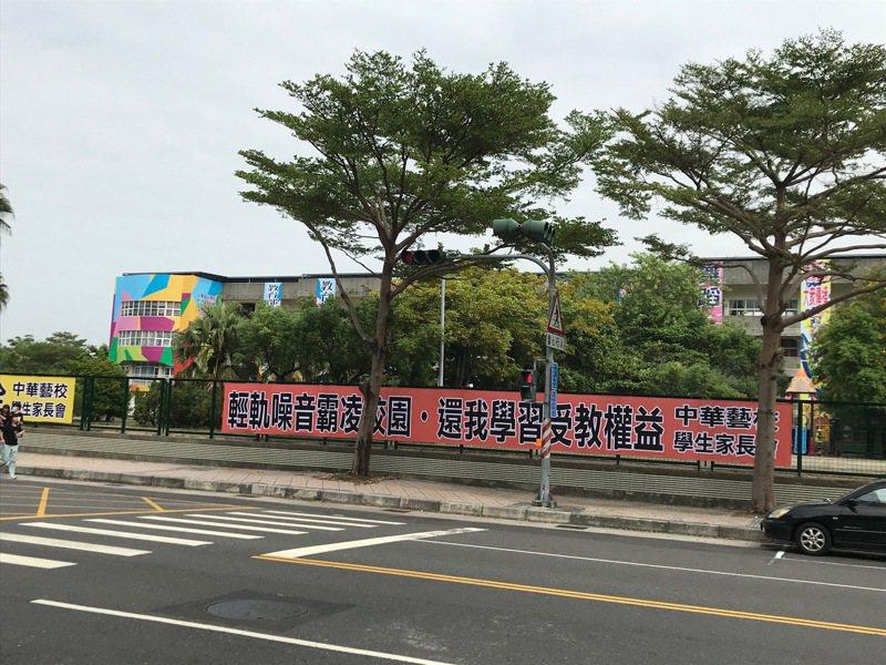 中華藝校家長會在學校圍牆掛上布條,抗議輕軌二階影響學校行的安全,未來噪音恐會霸凌校園。圖/讀者提供