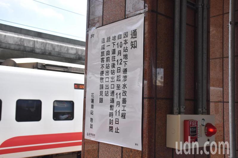 花蓮車站近期貼出公告,宣布地下道滲水改善工程自10月12日起至11月11日止,讓縣府急忙向車站協調延後工期。記者王思慧/攝影