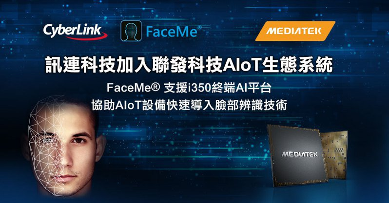 訊連加入聯發科技AIoT生態系統,協助開發商打造刷臉AIoT終端設備。 圖/訊連提供