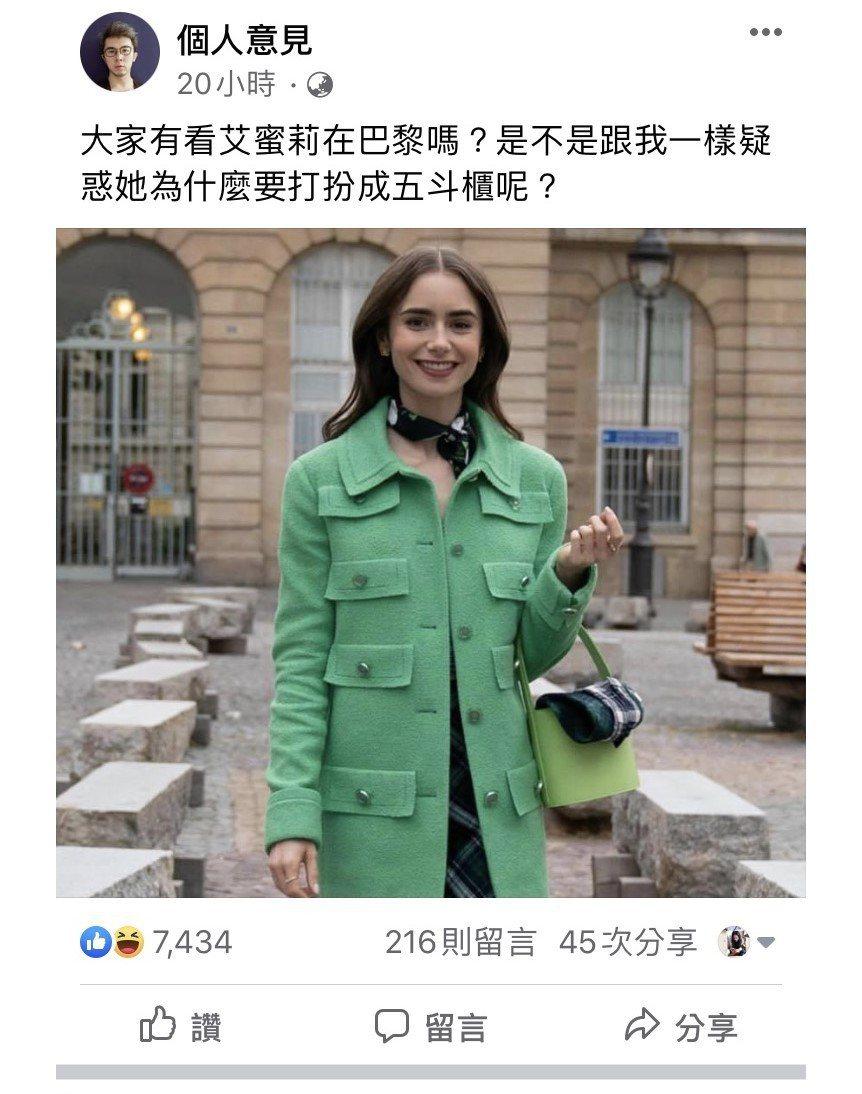 個人意見在臉書粉絲專頁寫下「艾蜜莉在巴黎」的趣味評論。圖/截自臉書