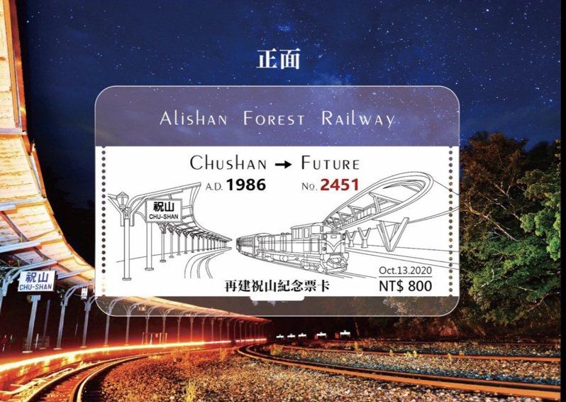 林務局阿里山林業鐵路及文化資產管理處舉辦「再建祝山」紀念活動當天,將販售限量紀念票卡。圖/林鐵及文資處提供