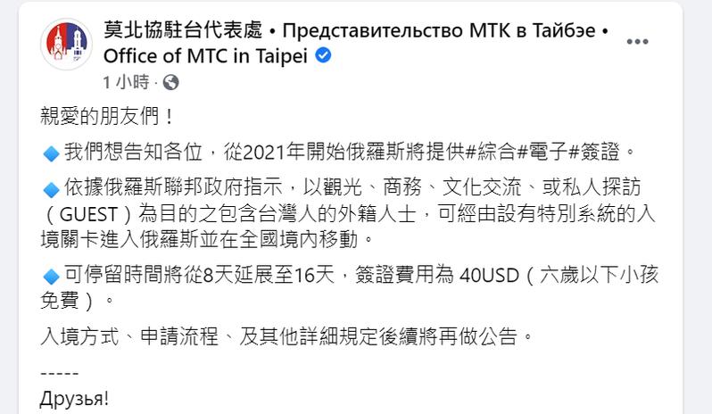 莫斯科駐台北代表處今天表示,俄羅斯2021年將開始提供綜合電子簽證。圖/取自莫北協臉書