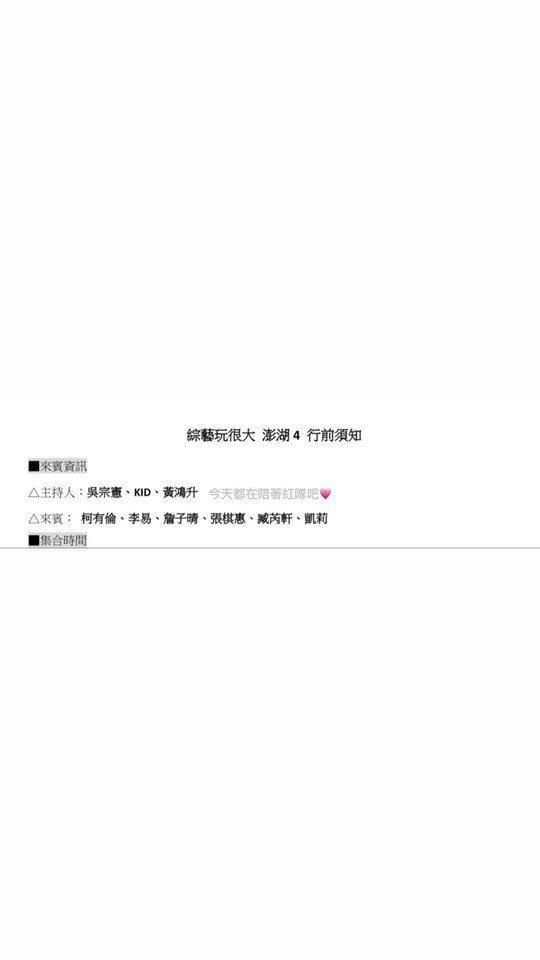 丫頭曝光錄製「玩很大」細節。圖/擷自IG