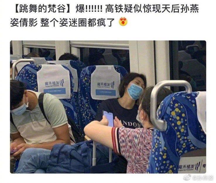 有網友曝光疑似孫燕姿在高鐵上睡癱的照片,孫燕姿出面回應。圖/擷自微博