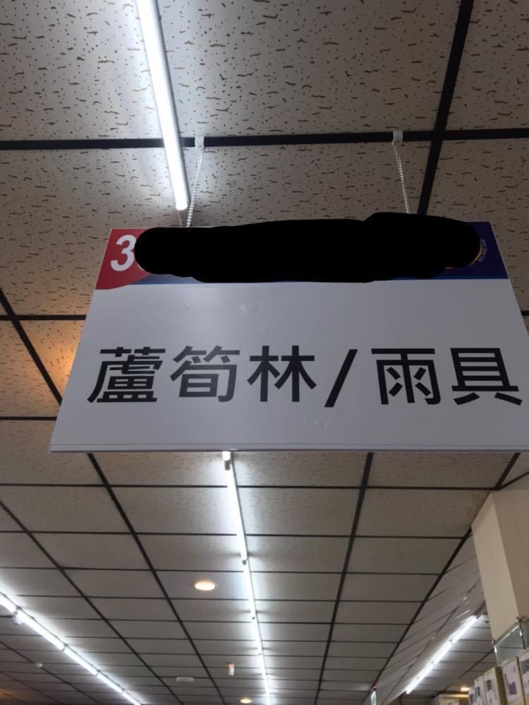 有網友在大賣場看到寫著「蘆筍林」的牌子,讓他看不懂是在賣什麼東西。 圖/翻攝自「爆系知識家」