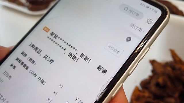 顧客在外送app的備註欄打字,被系統判斷為敏感詞遮蔽。 圖/翻攝自梨視頻