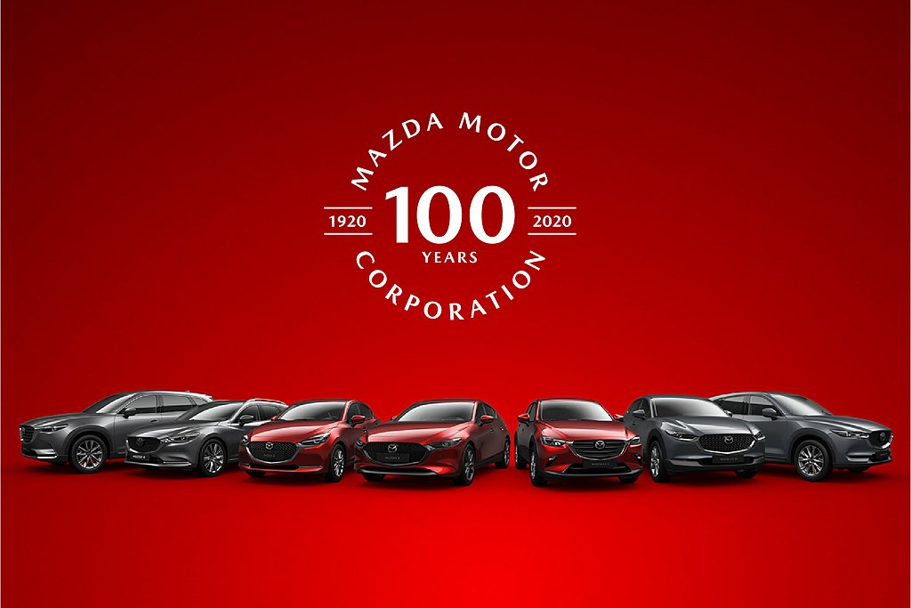 在Mazda 100週年的重要時刻,以豐富多元的購車方案與所有喜愛Mazda的消...