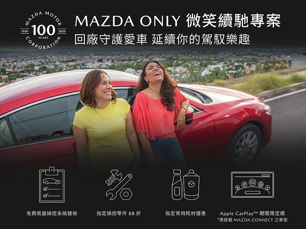 即日起至11月30日止「Mazda ONLY微笑續馳專案」,針對現有車主提供免費...