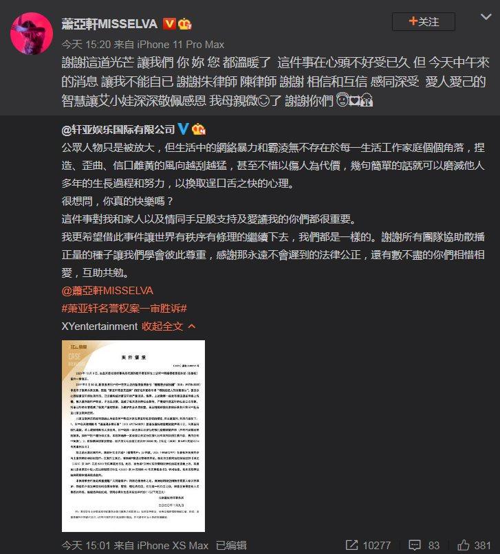 蕭亞軒去年對造謠的網友提告,如今判決出爐。圖/擷自微博