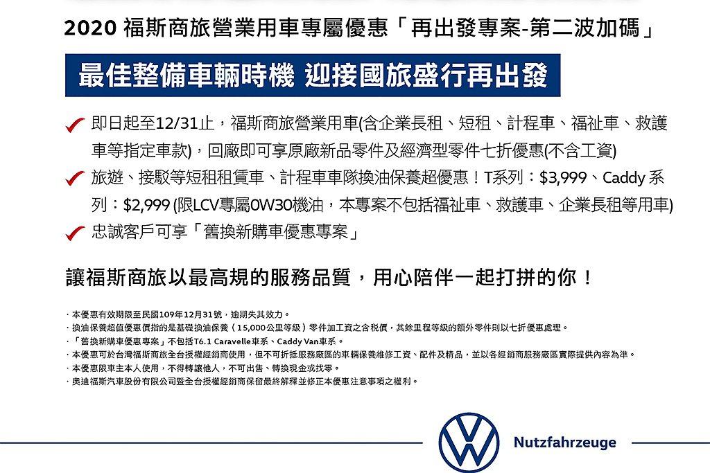 台灣福斯商旅在今年最後一季趁勢延續好評推出廣受車主熱烈回響的「再出發專案-第二波...