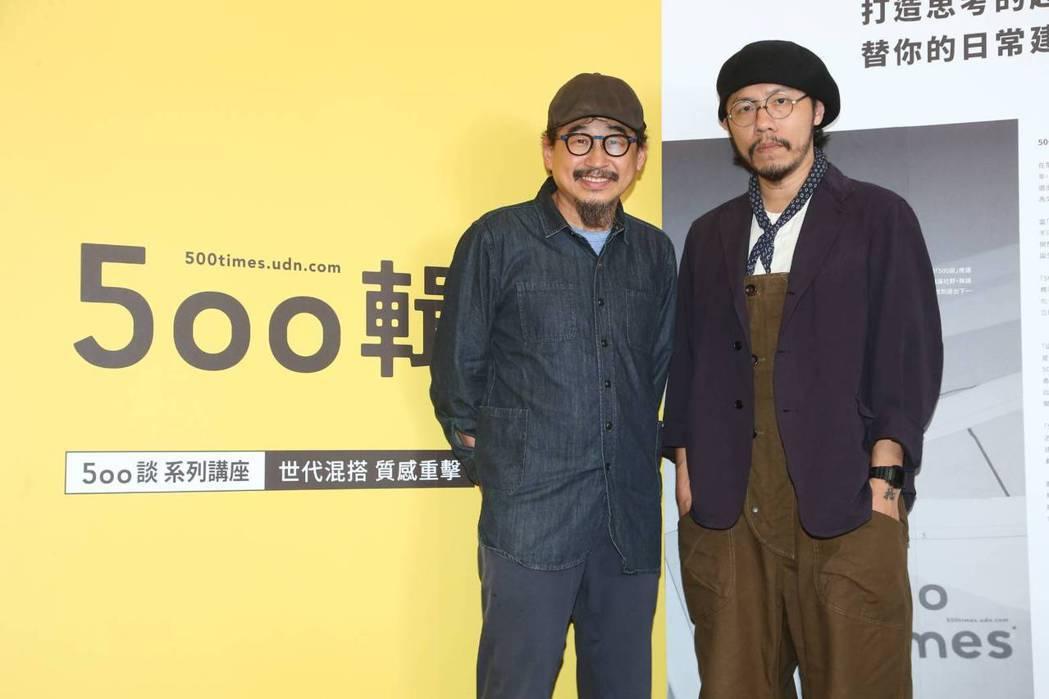 第三場500談講座由作家詹偉雄(左)與設計師方序中(右)共同主講「從美學經濟出發...