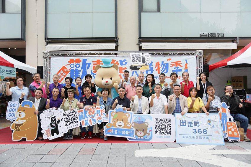 2020華陰街徒步區歡喜熊購物季開跑。 台北市華陰街徒步區發展協會/提供