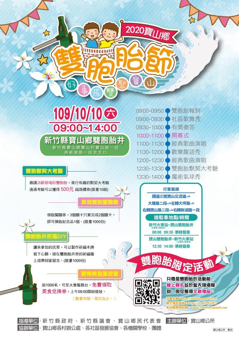 寶山鄉2020雙胞胎節活動資訊,民眾可提前上網報名。圖/寶山鄉公所提供