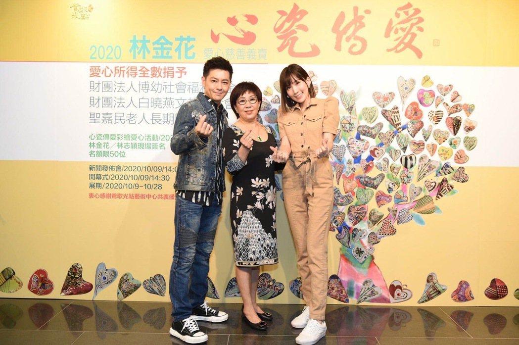 林志穎(左起)與媽媽林金花、老婆陳若儀出席愛心慈善義賣活動。圖/領速企業提供