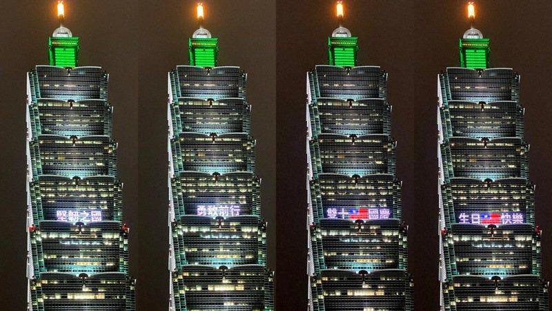 慶祝國慶,台北101今明兩天點亮對國家的生日祝福。