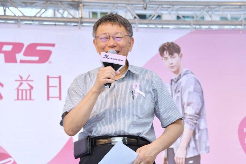 台北市長柯文哲下午出席2020SKECHERS粉紅絲帶公益日暨捐款記者會。圖/北市府提供