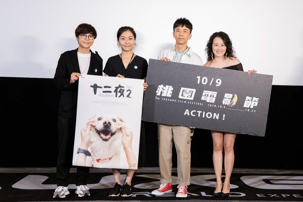 「十二夜」製片姜乃云(左起)、導演Raye、光良、配樂聶琳。圖/桃園電影節提供