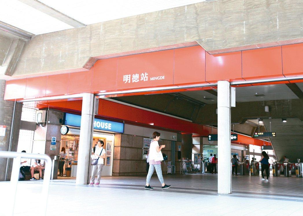 台北市捷運明德站周邊生活機能成熟,學區步行可達,吸引不少換屋族進駐。 記者蘇...