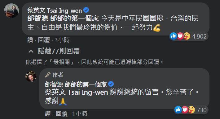 今天是國慶日,藝人邰智源在社群平台臉書上寫道:「祝願我們國家風調雨順」,文末貼上...