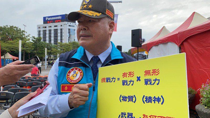 中華民國中央軍事院校校友總會理事長季麟連說,只要國軍在,誰都拿不了台灣。 聯合報系記者趙宥寧/攝影