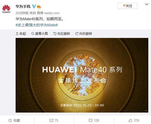 華為今(10)日宣布,將於22日發布新一代的Mate 40手機。圖/網路截圖