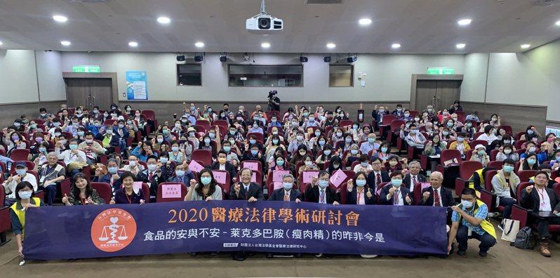 台灣法學基金會舉辦「食品的安與不安-萊克多巴胺(瘦肉精)的昨非今是」研討會。圖/台灣法學基金會提供