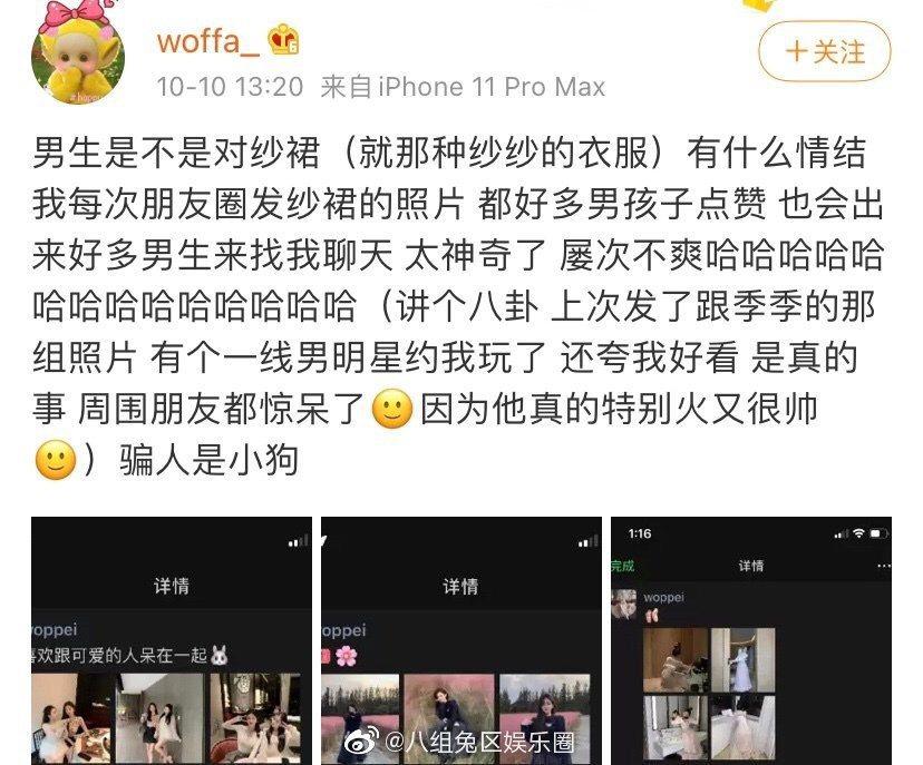 大陸網紅woppei發文自曝「一線男明星約玩」,引發網友熱議。圖/摘自微博