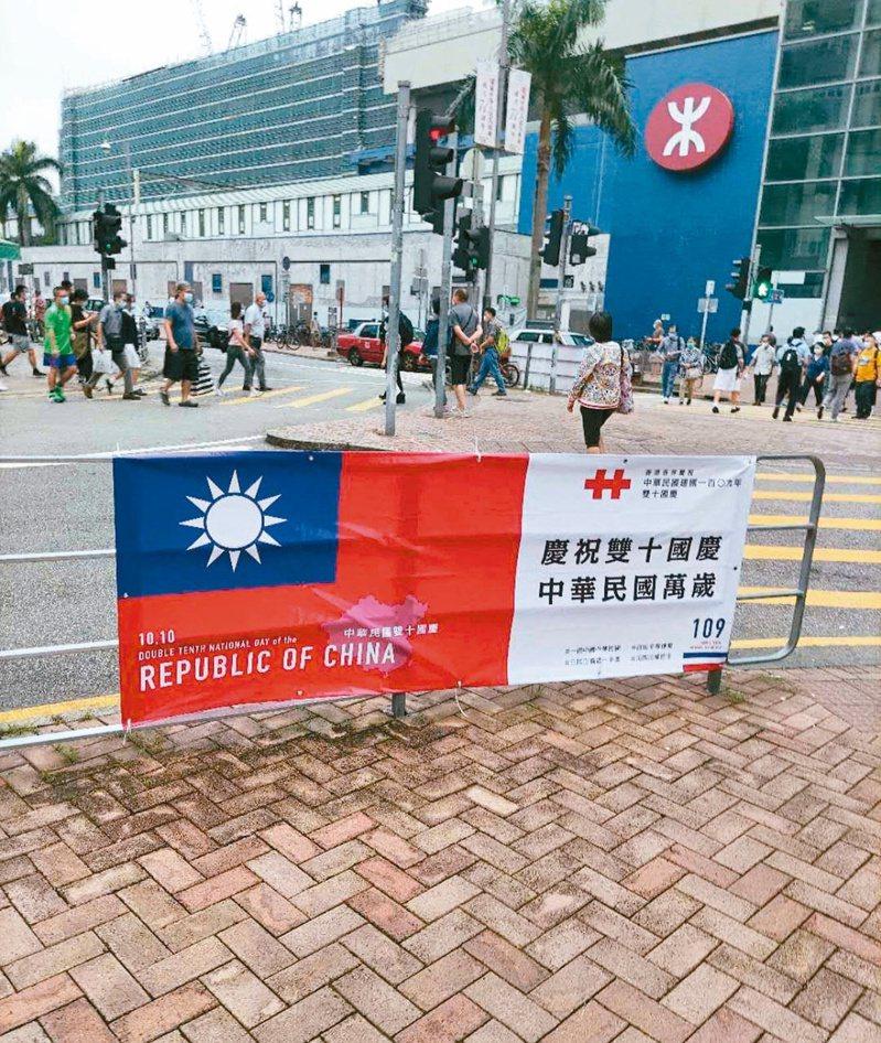 香港團體今年被迫取消雙十國慶活動,但仍有人挑戰國安法,懸掛印有中華民國國旗的宣傳海報。(中央社)