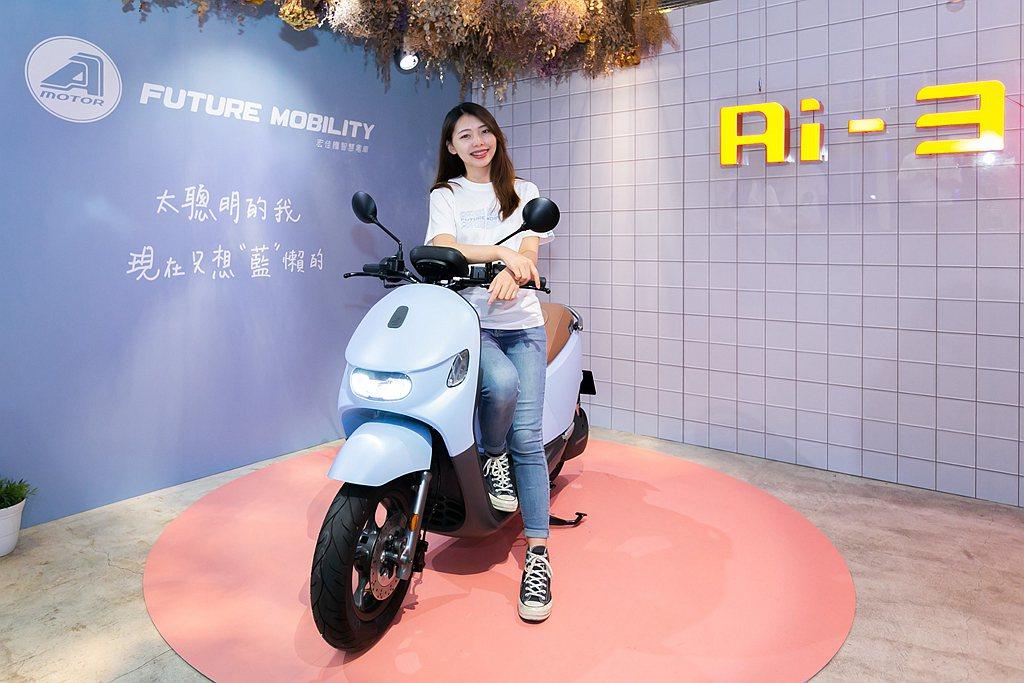 Aeonmotor宏佳騰智慧電車於9月底正式發布專為女性設計的Ai-3 Comf...