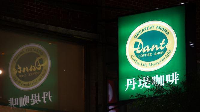 丹堤咖啡。 記者季相儒/攝影