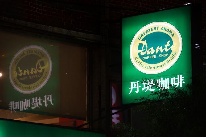 八方雲集收購丹堤咖啡。 記者季相儒/攝影