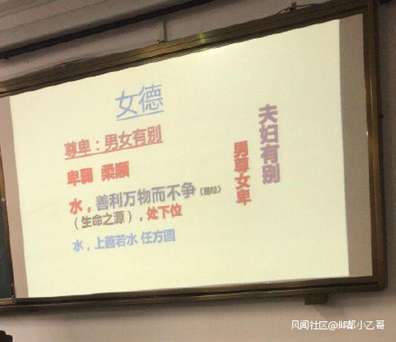北方民族大學通識課「中國傳統文化」,連續三節課向學生宣講「女德」。(取材自紅星新聞)
