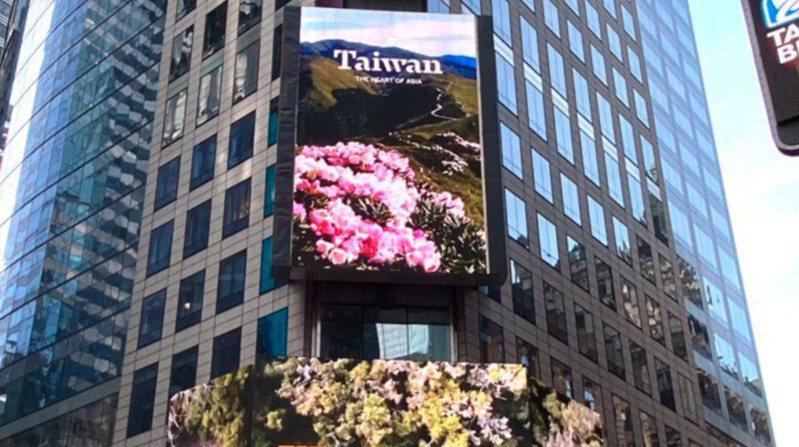 宣傳台灣觀光的形象廣告連兩年雙十節登上時報廣場大型螢幕。圖擷自駐紐約台北經濟文化辦事處
