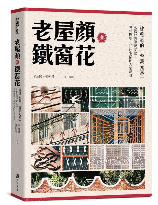 圖、文/馬可孛羅 《老屋顏:走訪全台老房子,從老屋歷史、建築裝飾與時代故事,尋訪台灣人的生活足跡》