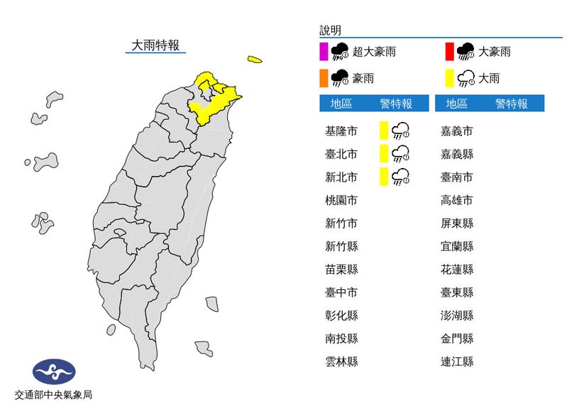 中央氣象局發布大雨特報,東北風影響,今天基隆北海岸及大台北山區有局部大雨發生的機率。圖/取自氣象局網站