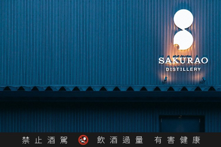 櫻尾蒸餾廠的和風建築外型,相當有特色。圖/摘自櫻尾蒸餾廠官網。提醒您:禁止酒駕 ...
