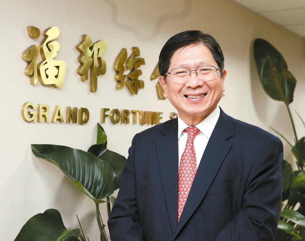 福邦證董事長林火燈表示,要從客戶需求出發,延伸出創投、財顧等業務。福邦證券/提供
