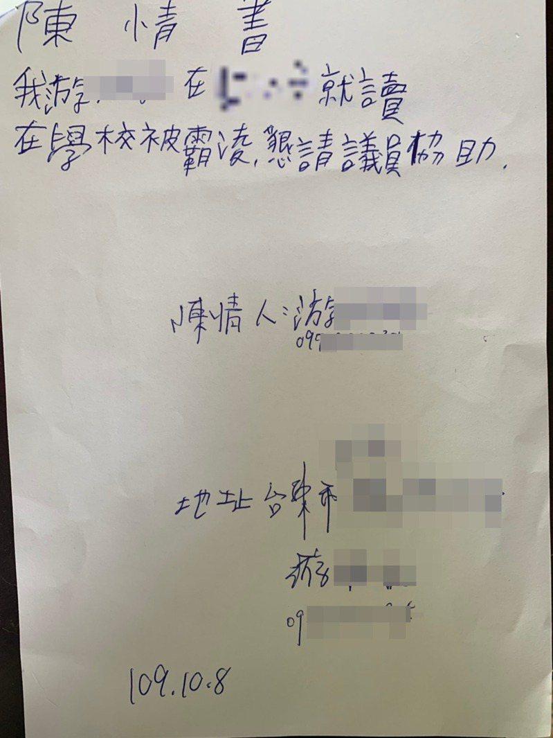 被椅子砸頭的游姓學生8日寫陳情書向議員林參天陳情。記者羅紹平/翻攝