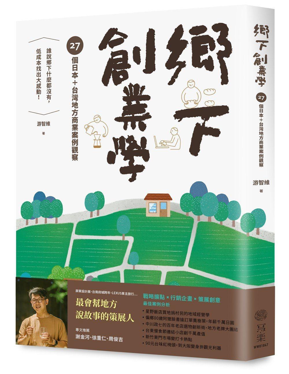 《鄉下創業學:27個日本+台灣地方商業案例觀察》書封。 圖/寫樂文化