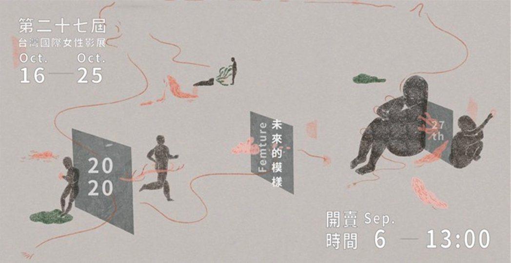《海的另一端》為第27屆台灣國際女性影展參展電影,影展時間:2020.10.16...