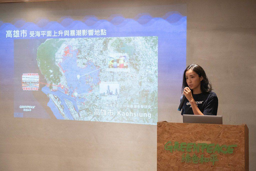 綠色和平專案主任張皪心公布最新研究,2050年台灣將有近300萬人受海平面上升影...
