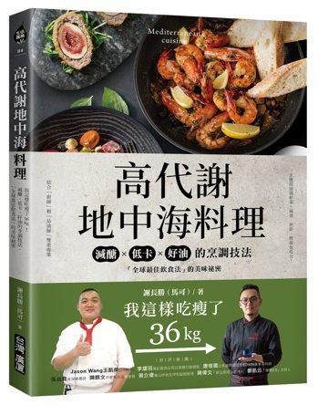 《高代謝地中海料理》 圖/台灣廣廈提供