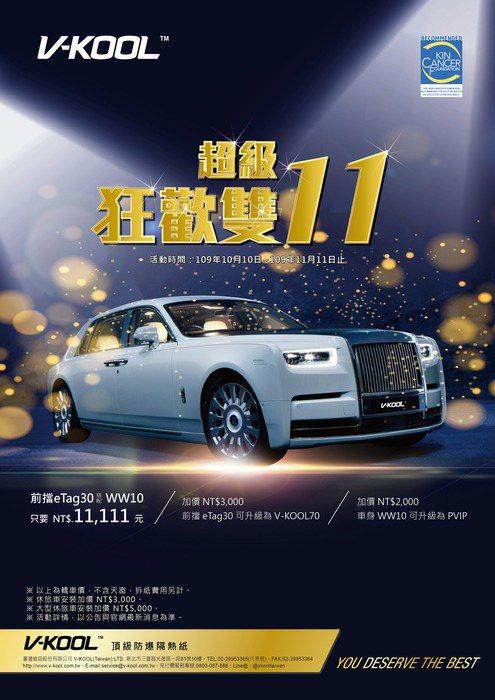 超級狂歡雙11促銷專案。 摘自V-KOOL臺灣維固官網