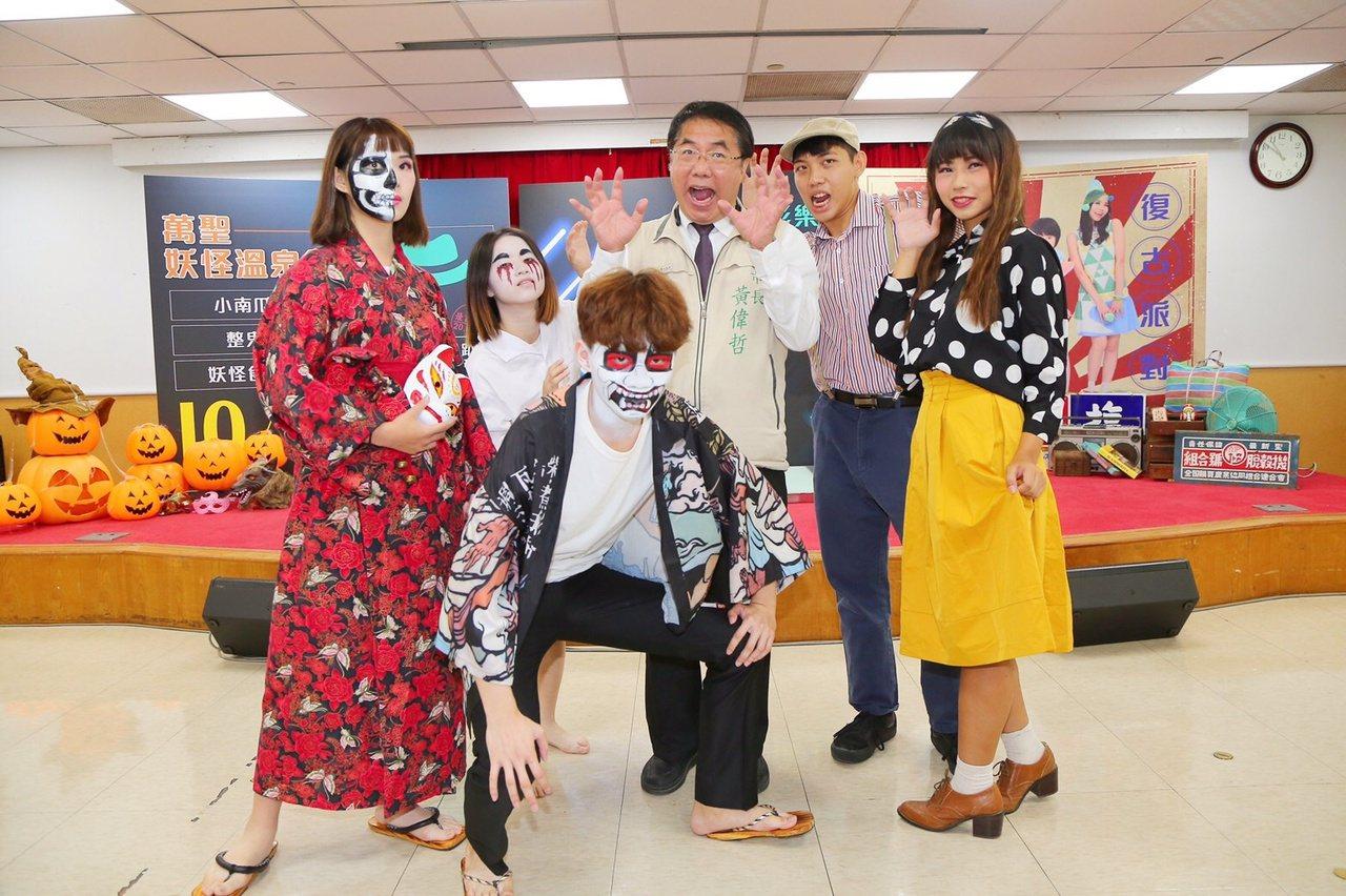 目前正在舉辦的關子嶺溫泉美食節活動,10月31日有「萬聖妖怪溫泉樂園」活動,台南...