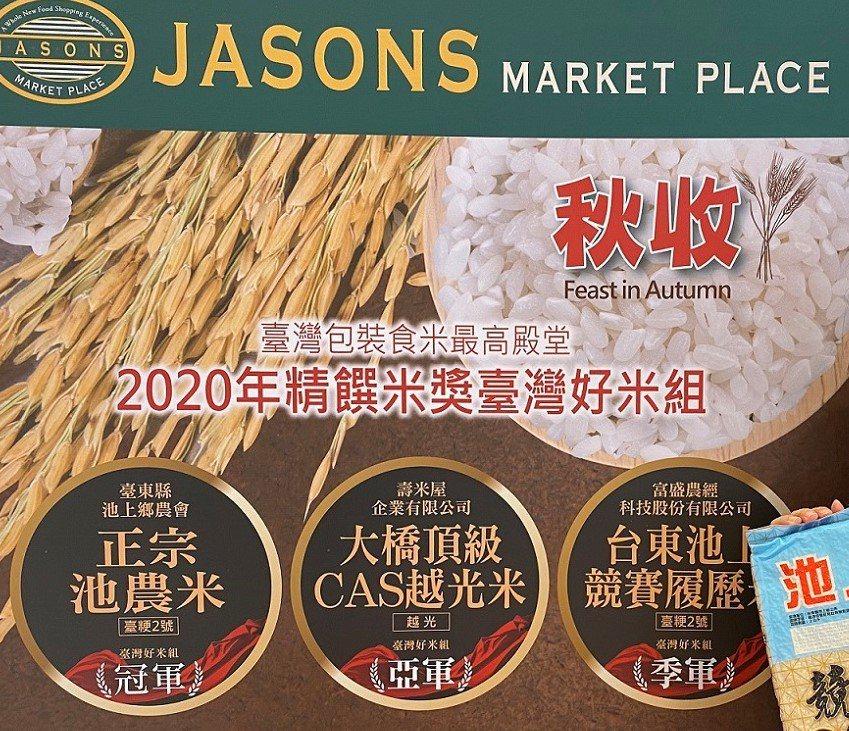 即日起至10月21日止,JASONS推出秋收稻米大賞。業者/提供