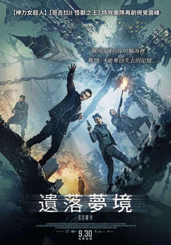 《遺落夢境》中文海報,9月30日上映。