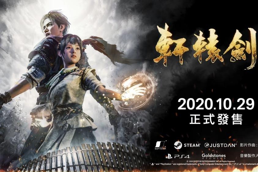 《軒轅劍柒》釋出第三部預告影片 確定29日正式推出